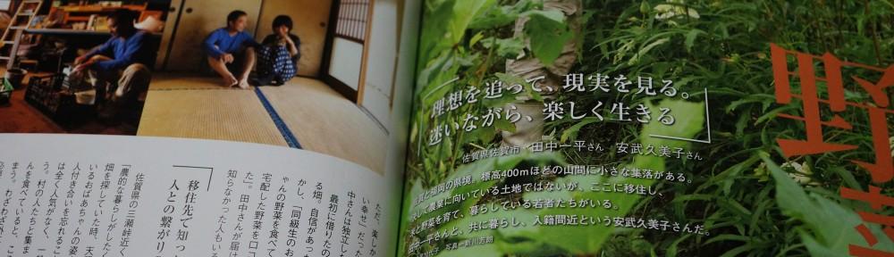 『九州の食卓』秋号に載っています