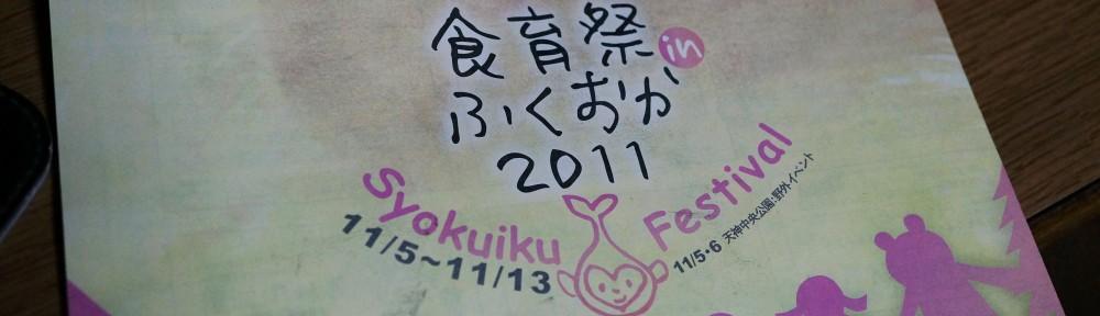 『食育祭inふくおか2011』に出店します