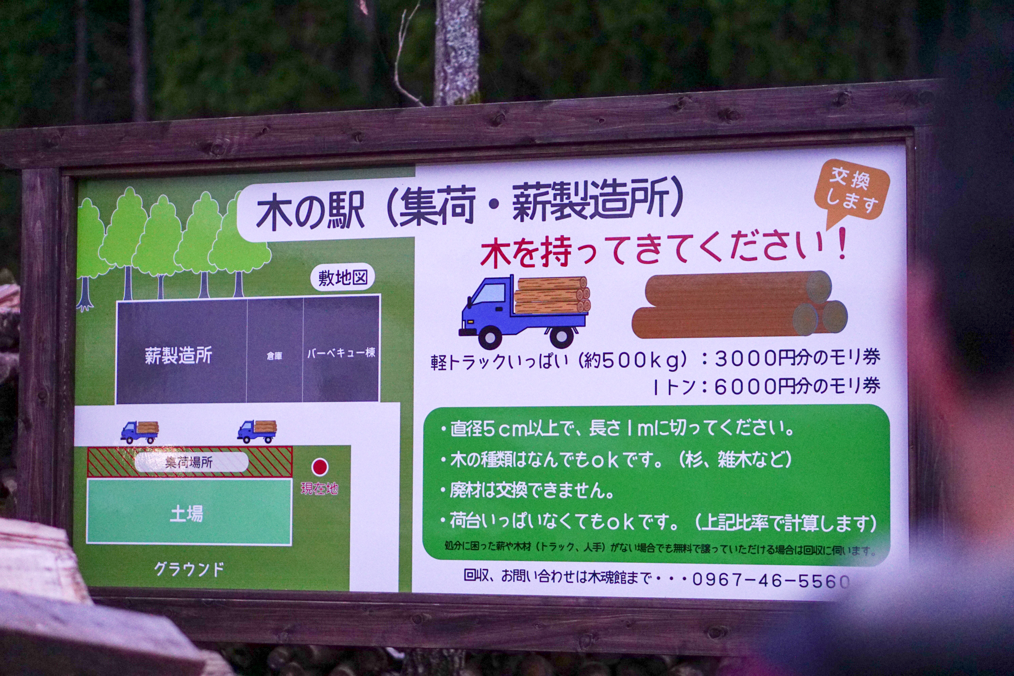 『第20回九州森林ネットワーク「山へ向かう人々の群像」~IUターン者の活躍と山村の未来~』に1日目だけ参加しました